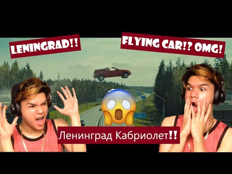 Ленинград Кабриолет | Leningrad - Cabriolet | REACTION