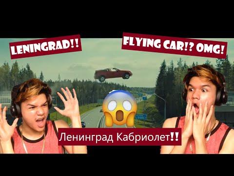 Ленинград Кабриолет | Leningrad - Cabriolet | REACTION