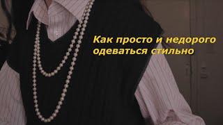 как просто и недорого одеваться стильно