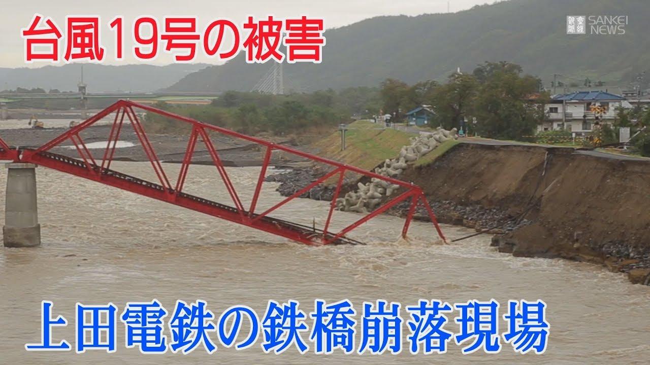長野 県 上田 市 台風 被害