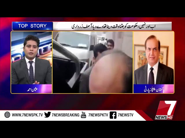 TOP STORY 20 Febraury 2019 | 7 News Official |