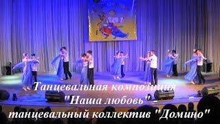 Танцевальная композиция 'Наша любовь' - танцевальный коллектив 'Домино'