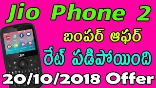Jio phone 2 price dropped | jio phone 2 offer | jio phone 2 paytm offer | jio telugu