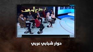 حوار شبابي عربي
