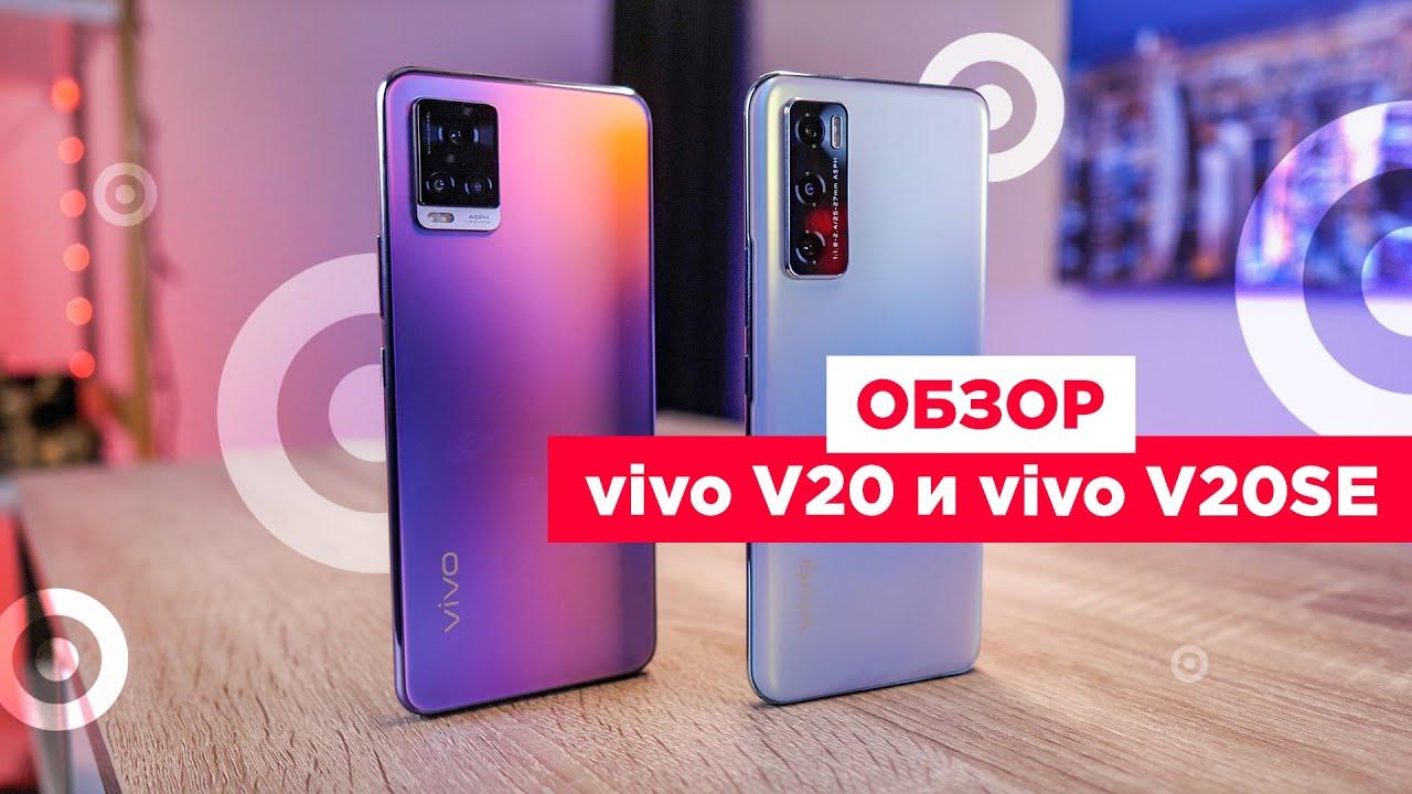 Обзор смартфонов vivo V20 и vivo V20SE