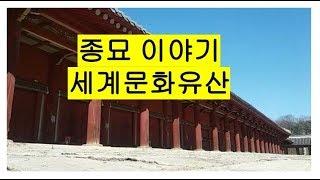 종묘 이야기 | 세계문화유산 | 서울 여행 추천 (8)…