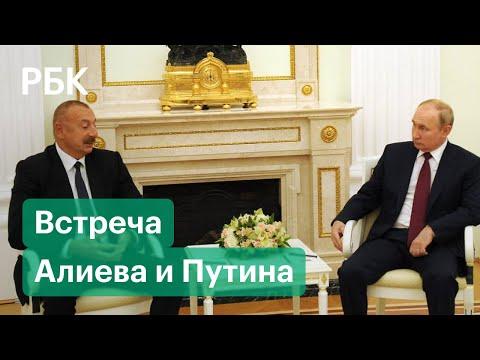О чем говорили Алиев и Путин в Москве. Ситуация вокруг Нагорного Карабаха
