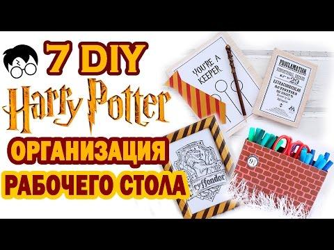 DIY ОРГАНИЗАЦИЯ рабочего СТОЛА по мотивам  Гарри Поттера  * Bubenitta