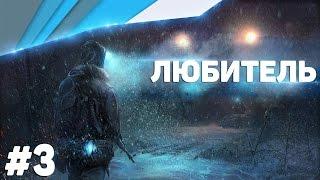 """""""ТРАНСФОРМАЦИЯ"""" (обзор). Любитель #3"""