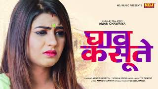 घाव कसूते !! Sonika Singh !! Latest Haryanvi Song 2020 !! Ghav Kasoote !! NDJ MUSIC