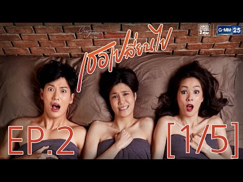 Club Friday To Be Continued ตอน เธอเปลี่ยนไป EP.2 [1/5]