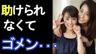 【芸能】小林真央を影で支えた姉 小林摩耶 二人のやり取りに涙・・ thumbnail