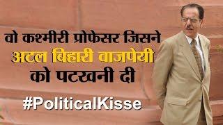 Professor who smashed Atal Bihari govt in 1999   Political Kisse