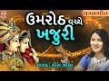 Umaroth Vache Khajuri-Title By Meera Nayak || Gujarati Lagna Geet || Original || New Lagna Geet ||