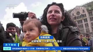 [天下财经]荷兰庆祝国家郁金香日| CCTV财经