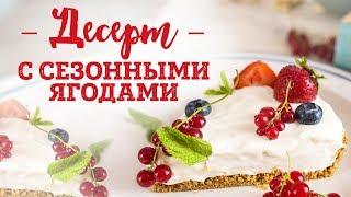 Тарт с нежным кремом [Рецепты Bon Appetit]