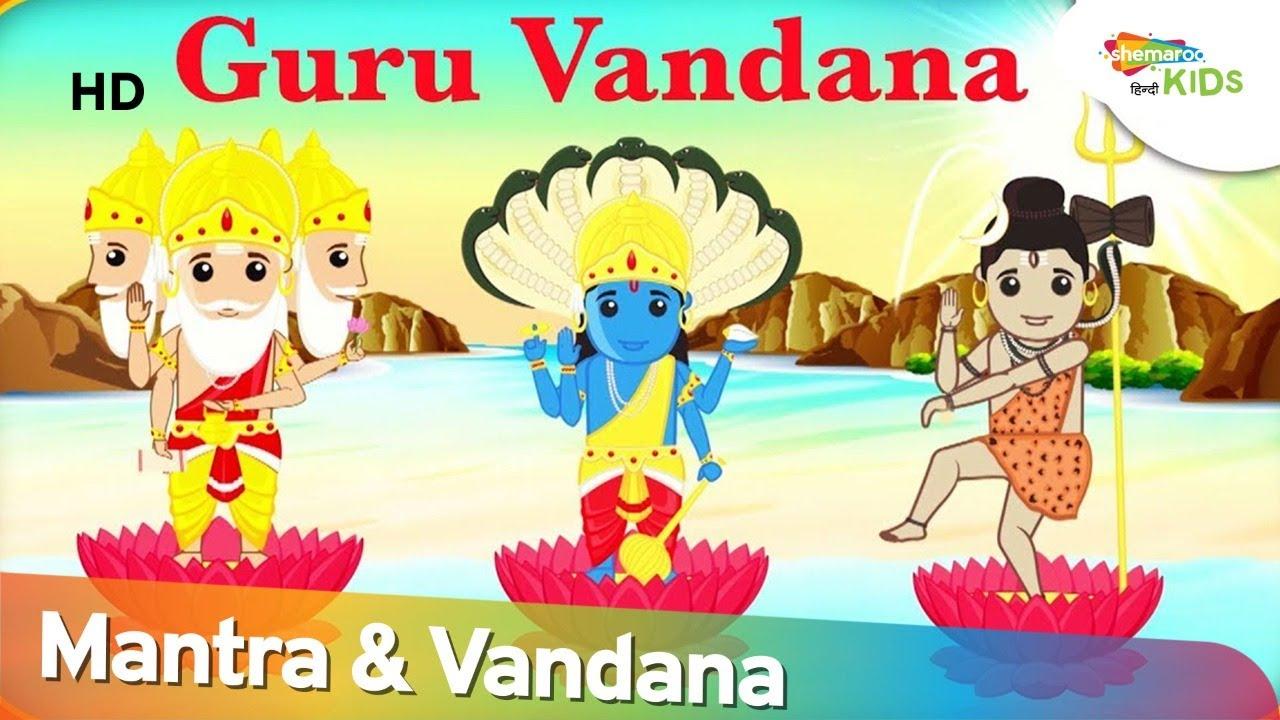 गुरुपूर्णिमा स्पेशल :- गुरु वंदना बच्चों के लिए | गुरु ब्रह्मा गुरु विष्णु  | Guru Vandana For Kids
