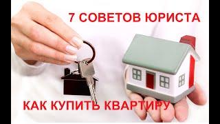 Советы риэлтора и юриста бесплатно