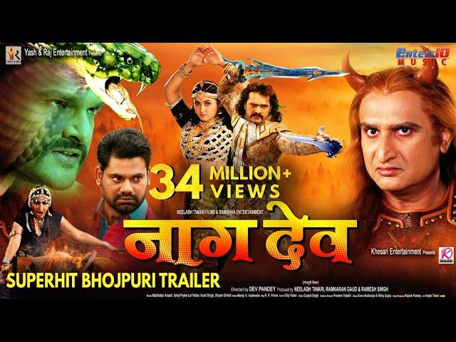 Naagdev नागदेव | Official Trailer | Khesari Lal Yadav, Kajal Raghwani | Bhojpuri Movie Trailer 2018