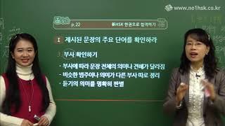 ★★★ [HSK시험] 新HSK 한권으로 합격하기 4급 …