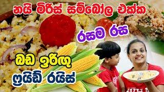 නය මරස සමබල එකක රසම රස බඩ ඉරඟ ෆරයඩ රයස Corn Fried Rice How to make corn fried  rice