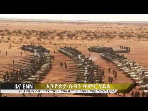 Ethiopia: Ethiopia, Sudan start joint border patrol - ENN News