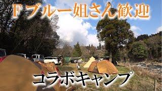 Fブルー姐さん歓迎コラボキャンプ Camping Laboratory編 thumbnail