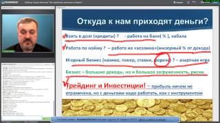 Анатомия успешной биржевой торговли. Сергей Ильясов (2015)