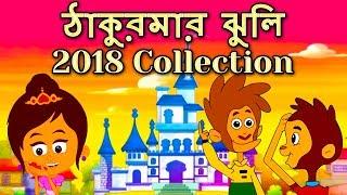 ঠাকুরমার ঝুলি 2018 Collection - Bangla Golpo গল্প | Bangla Cartoon | নতুন রুপকথার গল্প