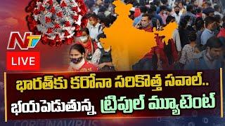 Live: భారత్ ముందు సరికొత్త సవాల్ | Triple Mutation of Corona Detected in India | Ntv Live