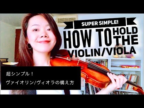 How to hold the violin & the viola / ヴァイオリン&ヴィオラの構え方