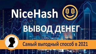 NiceHash вывод денег. Как вывести деньги с Nicehash. Самые выгодные способы в 2021.