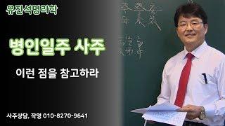 """082.""""병인일주와 사주구성 풀이""""유진석명리학강의"""
