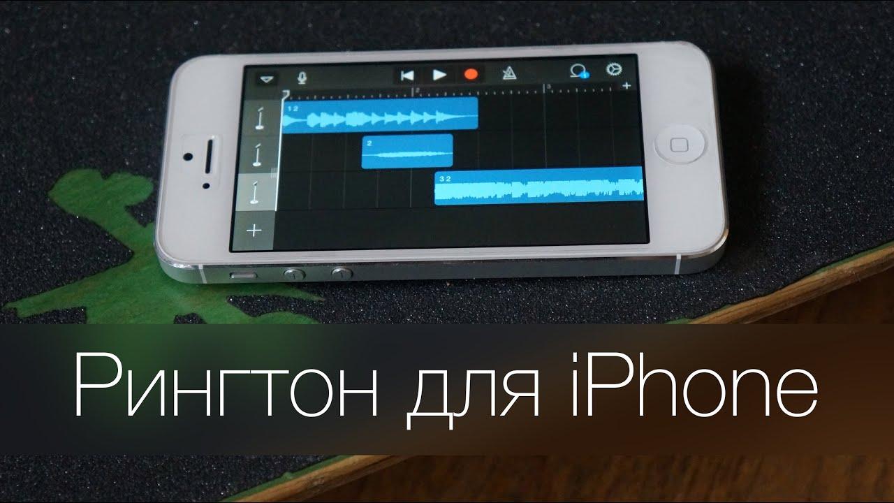 Рингтоны для iphone онлайн скачать