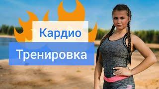 КАРДИО тренировка для похудения Эффективные упражнения для сжигания жира в домашних условиях