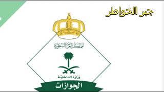 بوابة  (( مقيم ))  ستغير  مسار السعوديين