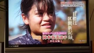 東方神起「Riging sun」歌入り 東日本女子駅伝