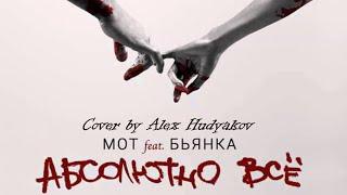 Мот feat Бьянка Абсолютно все (Cover by Alex Hudyakov)