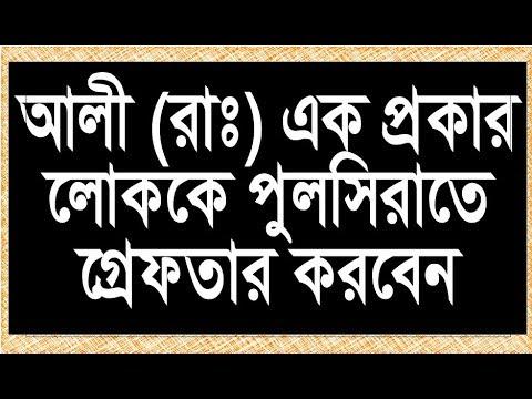 কারা পুলসিরাতে আটকে যাবে? New Bangla Waz 2019 All Bangla
