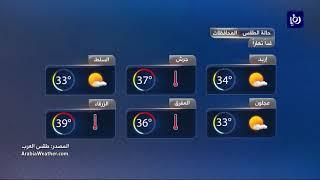 النشرة الجوية الأردنية من رؤيا 2-9-2017