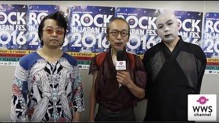 8月6日、ROCK IN JAPAN FESTIVAL 2016初日が開催され、結成27周年を迎え...