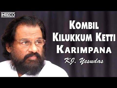 K.J.Yesudas | A.T.Ummer | Kombil Kilukkumketti | Karimpana | Hit Malayalam Film Song