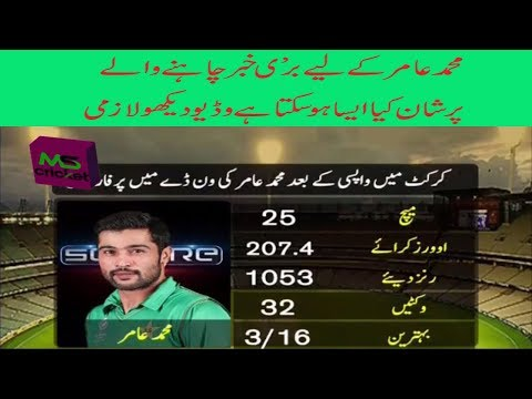 Create a Bad News by Mohammad Amir in Pakistan Cricket & PCB Atcion 2018