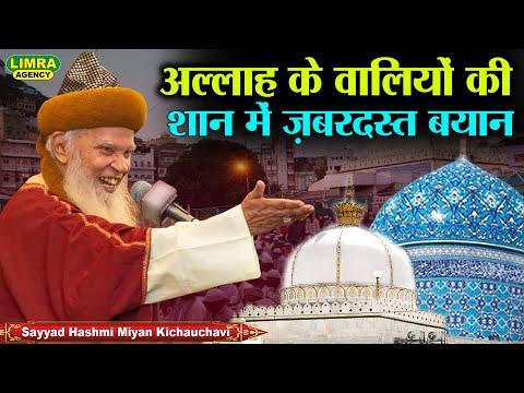 Sayyad Hashmi Miya Part 1 Dewa Shareef Maslake Aala Hazrat 2015 HD India