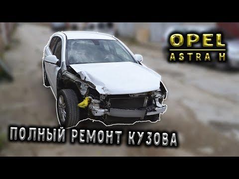 #90 [Opel ASTRA H] Крупный ремонт после аварии Body Repair