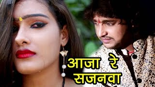 NEW BHOJPURI SAD SONG 2017 - आजा रे सजनवा - Aaja Re Sajanawa - Rahul Hulchal - Bhojpuri Hit Songs