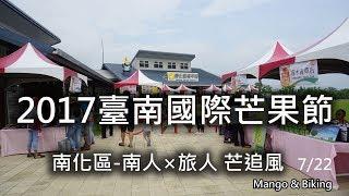 2017臺南國際芒果節 南化區 南人×旅人 芒追風