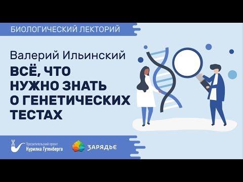 Биолекторий | Все, что нужно знать о генетических тестах – Валерий Ильинский
