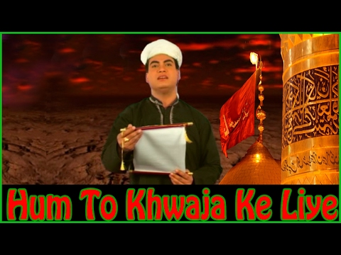 हम तो ख्वाजा के लिए || Hum To Khwaja Ke Liye || Best Qawwali 2017 || Rais Miyan