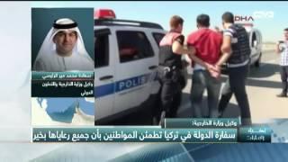 أخبار الإمارات – وزارة الخارجية تؤكد سلامة المواطنين في تركيا وتدعوا للتريث في السفر إليها